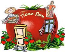 Дом Помидоров