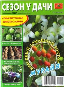 Журнал Сезон у дачи