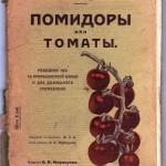 Трейсси Помидоры или томаты