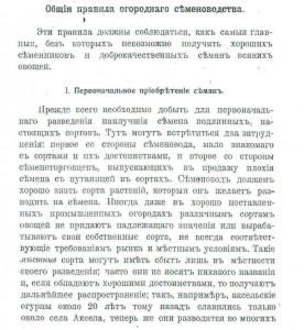 Михаил Васильевич Рытов, Выращивание Огородных Растений на Семена