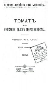 Михаил Васильевич Рытов, «Томат в северной полосе огородничества»: Издательство П. П. Сойкина, 1916 год.