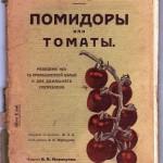 Что готовили из томатав 100 лет назад
